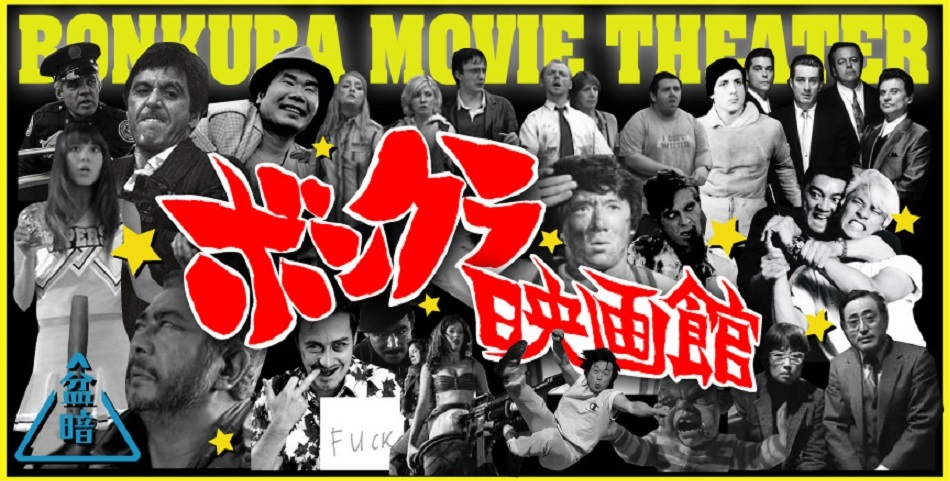 bonkura_movie_theater_coachoco.jpg