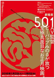 news_xlarge_501_tokyo_chirashi.jpg